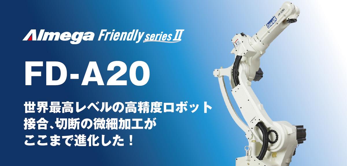 アルメガプレミアム・フレンドリーシリーズ FD-A20 ロボットは、ここまで進化した世界最高レベルの高精度!