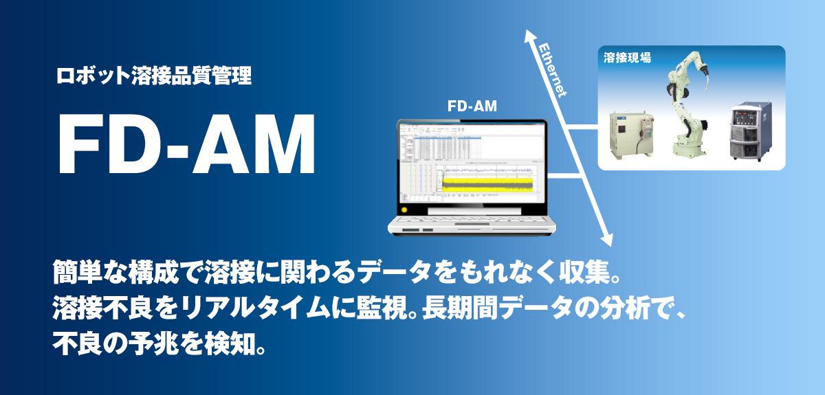 溶接品質管理システム PCアークモニタ FD-AM PCによる溶接品質管理を!