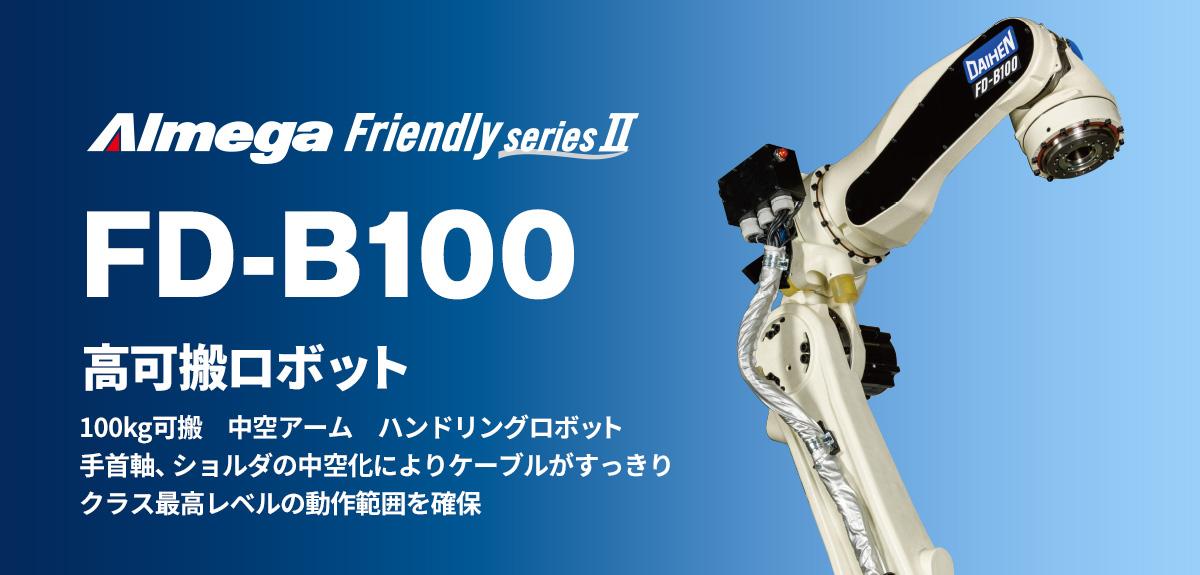 アルメガプレミアム・フレンドリーシリーズ FD-B100 高可搬ロボット 100kg可搬 中空アーム ハンドリングロボット