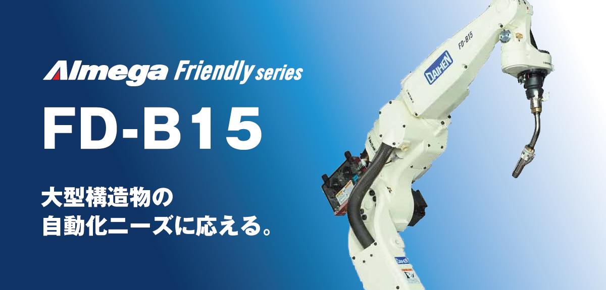 アルメガプレミアム・フレンドリーシリーズ FD-B15 大型構造物の自動化ニーズに応える。