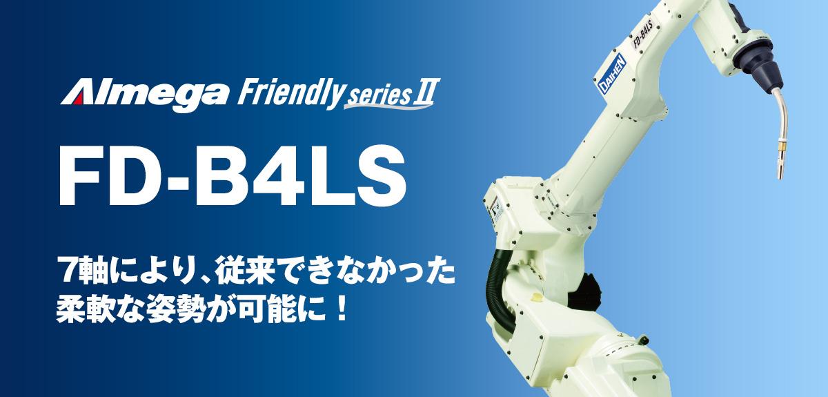 アルメガプレミアム・フレンドリーシリーズ FD-B4LS 7軸により、従来できなかった柔軟な姿勢が可能に!
