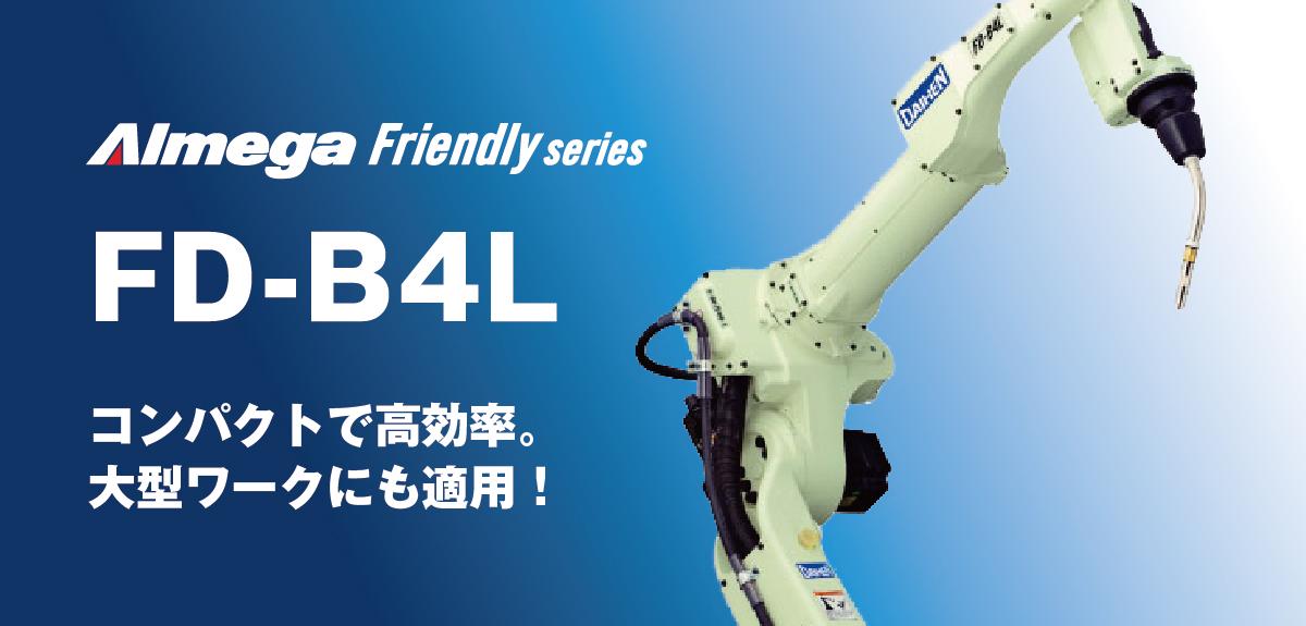 アルメガプレミアム・フレンドリーシリーズ FD-B4L コンパクトで高効率。大型ワークにも適用!