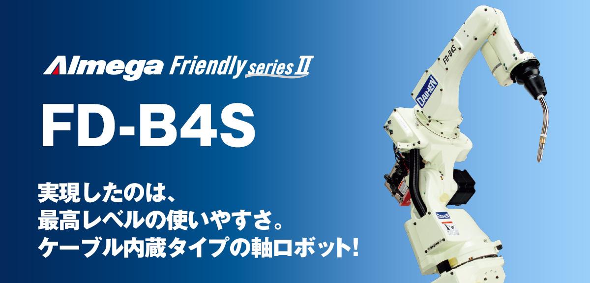 アルメガプレミアム・フレンドリーシリーズ FD-B4S 実現したのは、最高レベルの使いやすさ。ケーブル内蔵タイプの7軸ロボット!