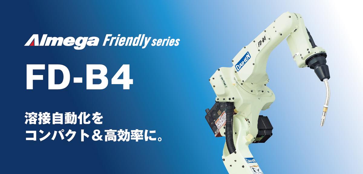 アルメガプレミアム・フレンドリーシリーズ FD-B4 溶接自動化をコンパクト&高効率に。