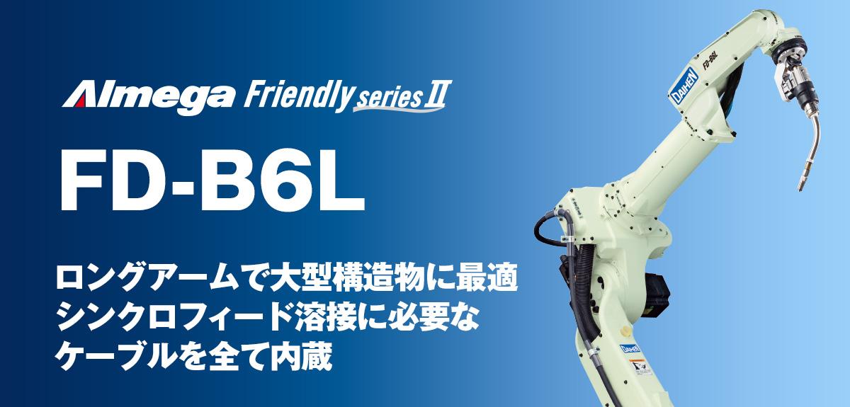 アルメガプレミアム・フレンドリーシリーズ FD-B6L コンパクトで高効率。大型ワークにも適用!