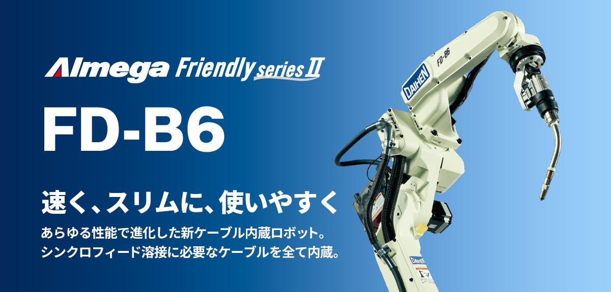 アルメガプレミアム・フレンドリーシリーズ FD-B6 速さ、強さ、使いやすさすべての性能で進化を遂げた、新鋭機