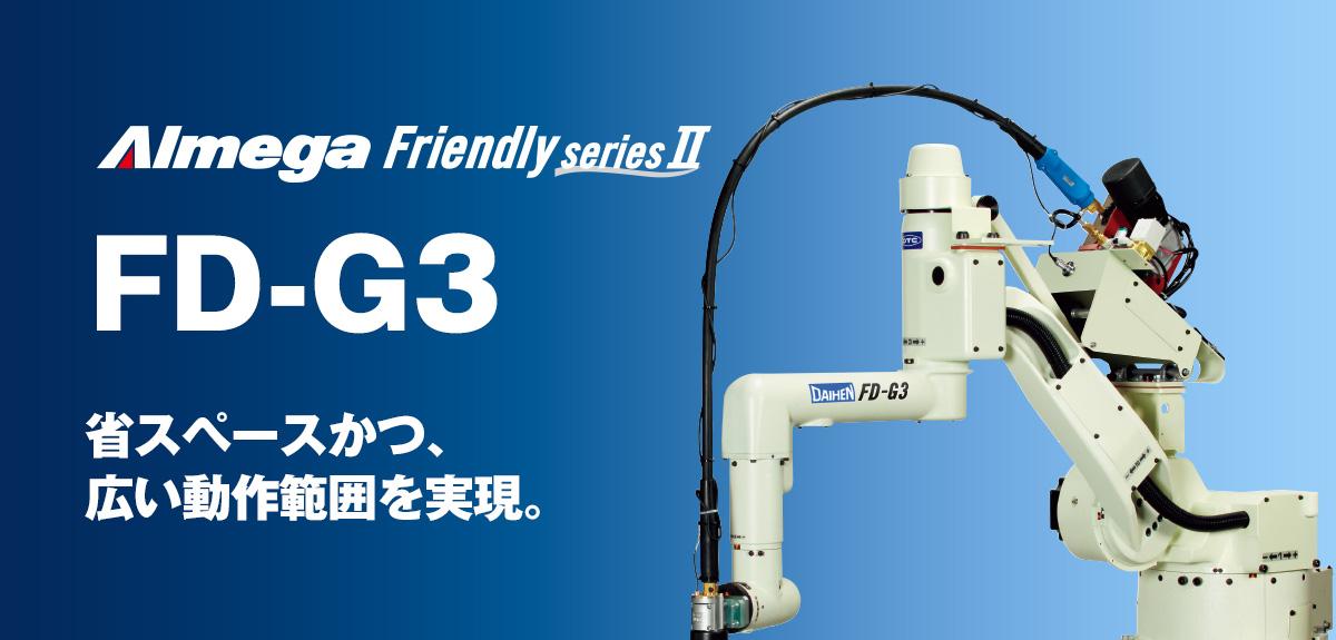 アルメガプレミアム・フレンドリーシリーズ FD-G3 省スペースかつ、広い動作範囲を実現。