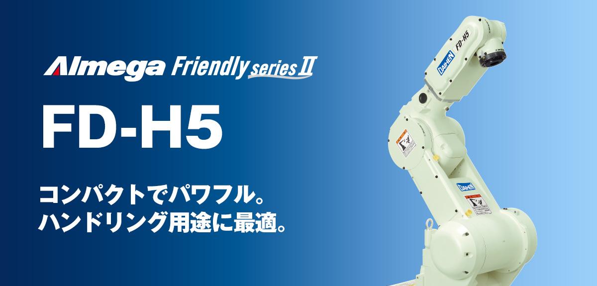 アルメガプレミアム・フレンドリーシリーズ FD-H5 コンパクトでパワフル。ハンドリング用途に最適。