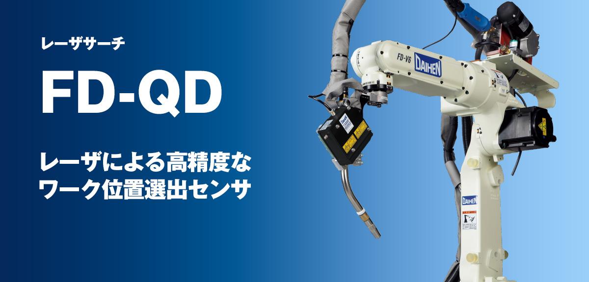 レーザサーチ FD-QD レーザによる高精度なワーク位置選出センサ