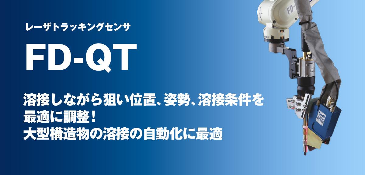レーザトラッキングセンサ FD-QT 溶接しながら狙い位置、姿勢、溶接条件を最適に調整!大型構造物の溶接の自動化に最適