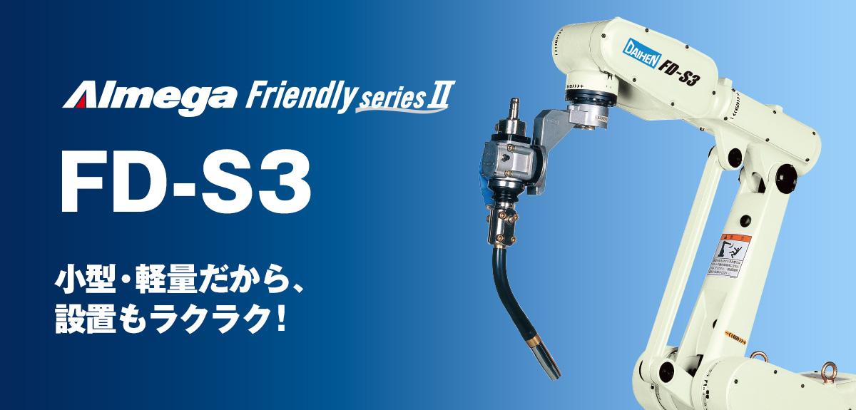 アルメガプレミアム・フレンドリーシリーズ FD-S3 小型・軽量だから、設置もラクラク!