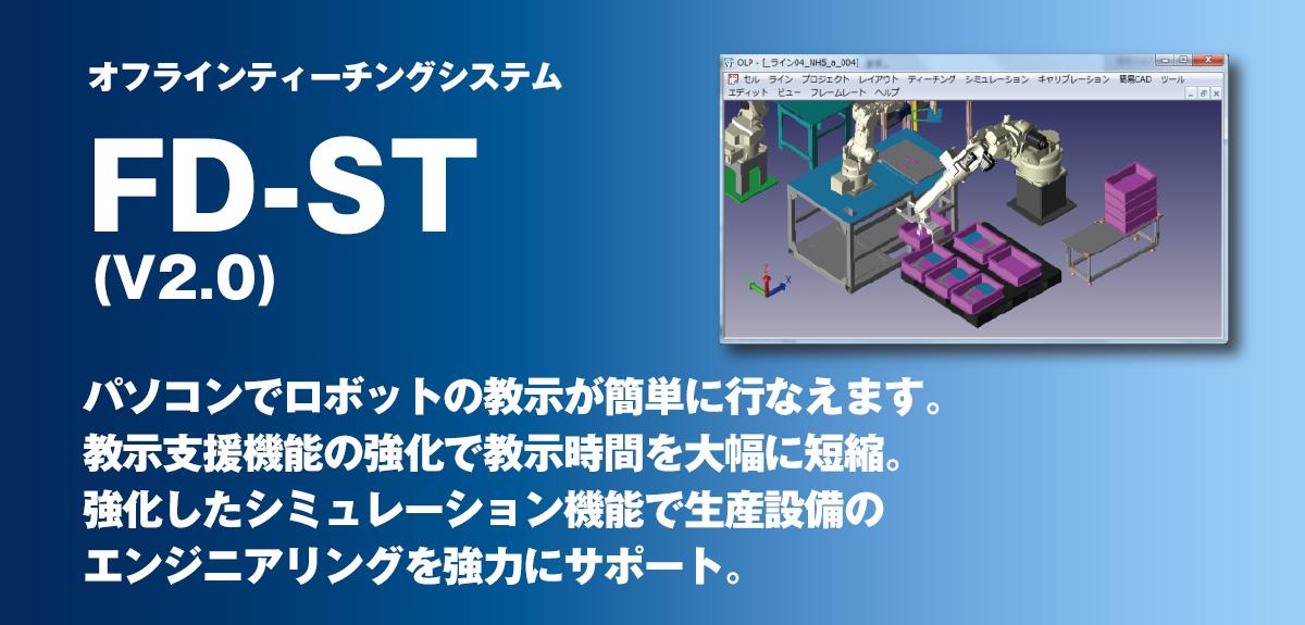 オフラインティーチングシステム FD-ST ティーチペンダントと全く同じ操作で、高精度・高機能ティーチング&シミュレーションを