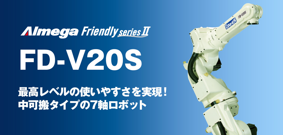 アルメガプレミアム・フレンドリーシリーズ FD-V20S あらゆるアプリケーションに対応した7軸ロボット