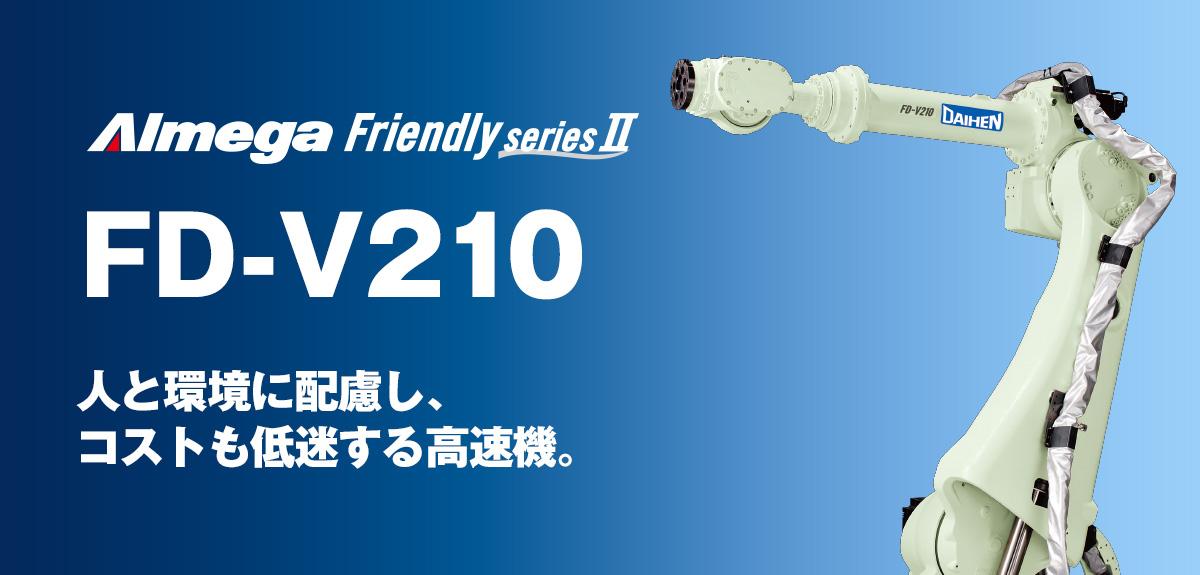 アルメガプレミアム・フレンドリーシリーズ FD-V210 人と環境に配慮し、コストも低減する高速機。