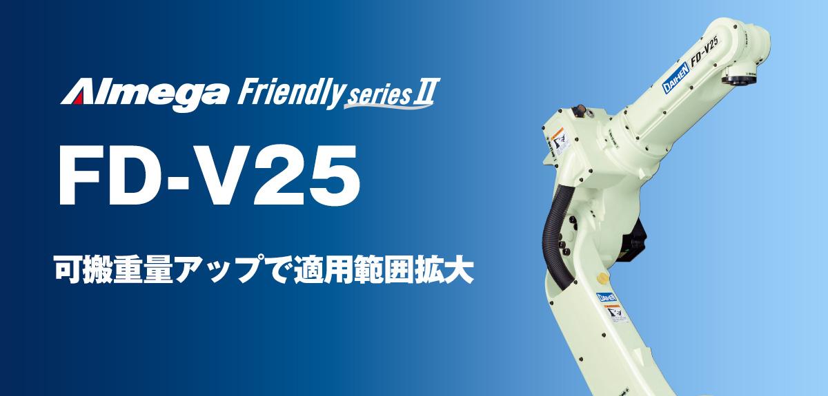アルメガプレミアム・フレンドリーシリーズ FD-V25 軽量物のハンドリング作業で力を発揮