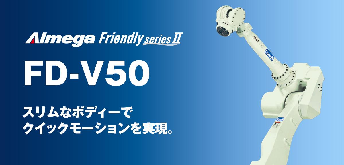 アルメガプレミアム・フレンドリーシリーズ FD-V50 スリムなボディーでクイックモーションを実現。