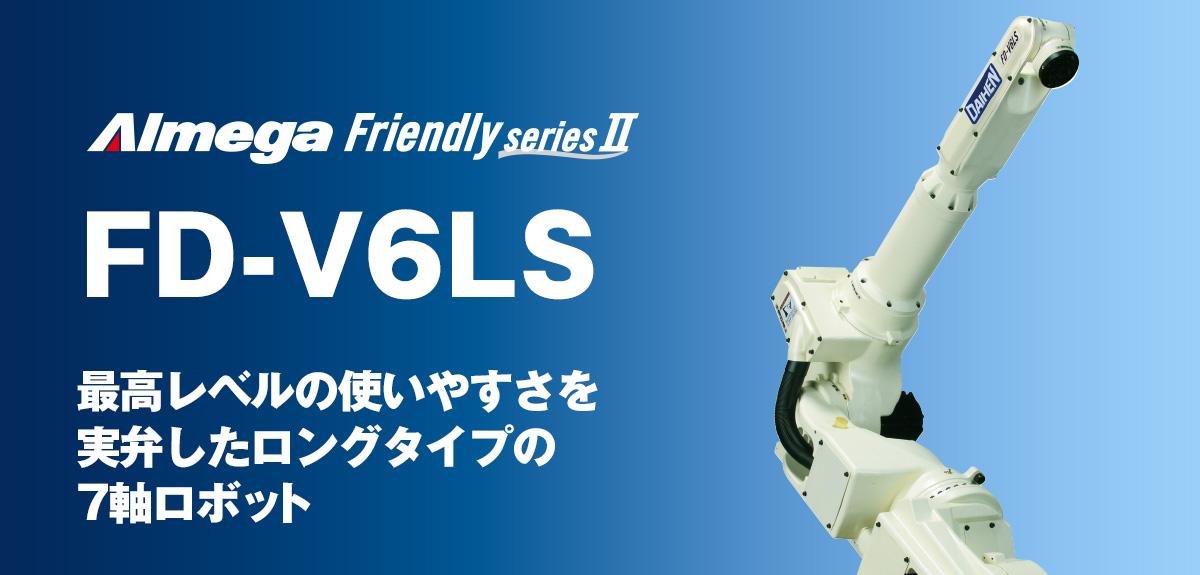 アルメガプレミアム・フレンドリーシリーズ FD-V6LS 最高レベルの使いやすさを実現したロングタイプの7軸ロボット