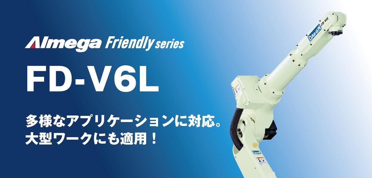 アルメガプレミアム・フレンドリーシリーズ FD-V6L 多様なアプリケーションに対応。大型ワークにも適用!