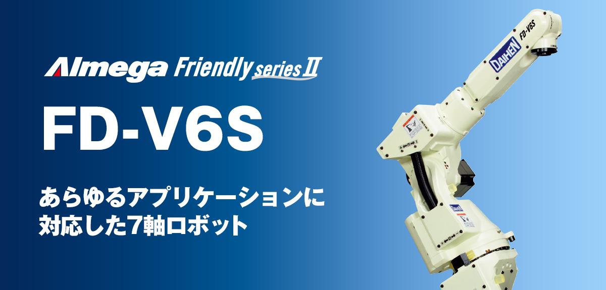 アルメガプレミアム・フレンドリーシリーズ FD-V6S あらゆるアプリケーションに対応した7軸ロボット