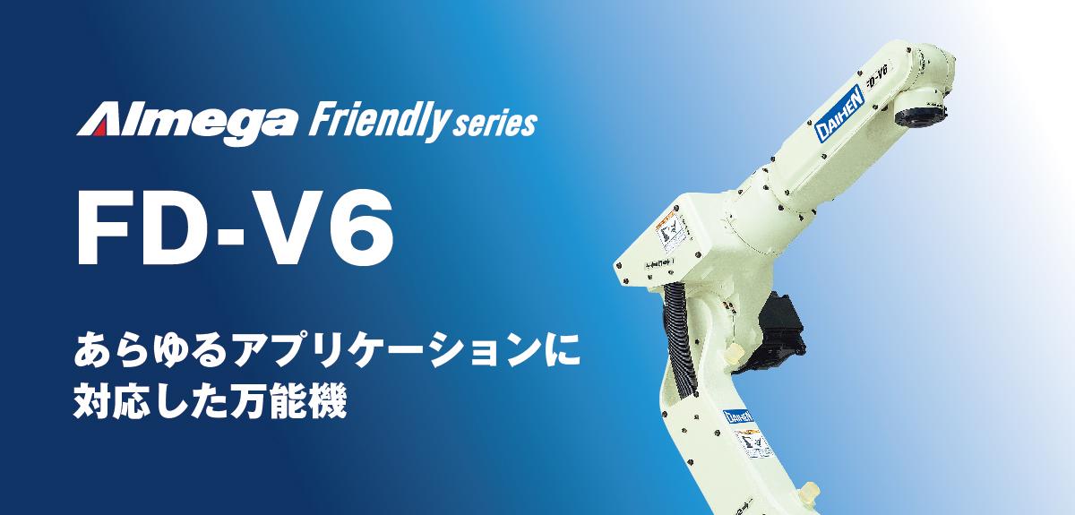 アルメガプレミアム・フレンドリーシリーズ FD-V6 あらゆるアプリケーションに対応した万能機
