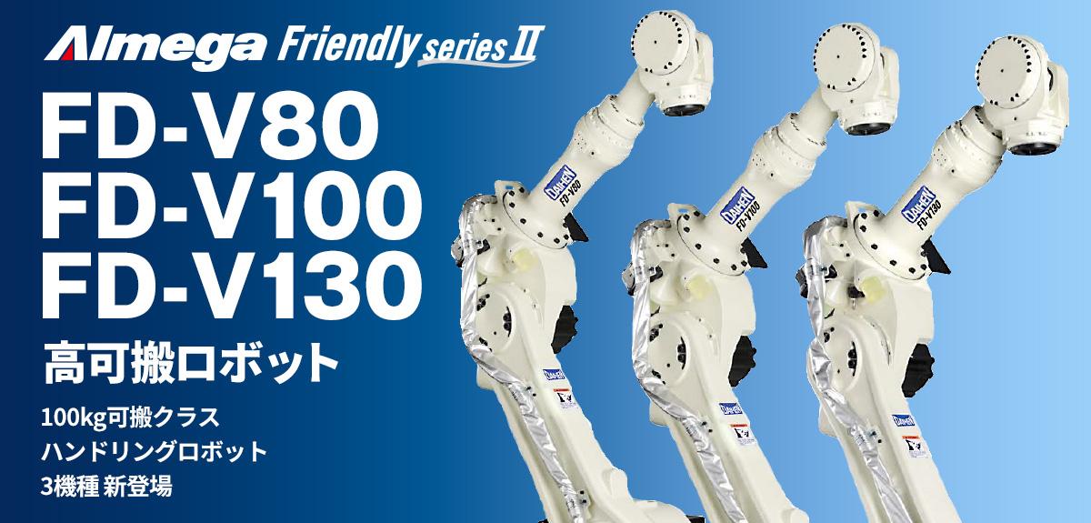 アルメガプレミアム・フレンドリーシリーズ FD-V80/V100/V130 高可搬ロボット 人100kg 可搬クラスハンドリングロボット3機種 新登場