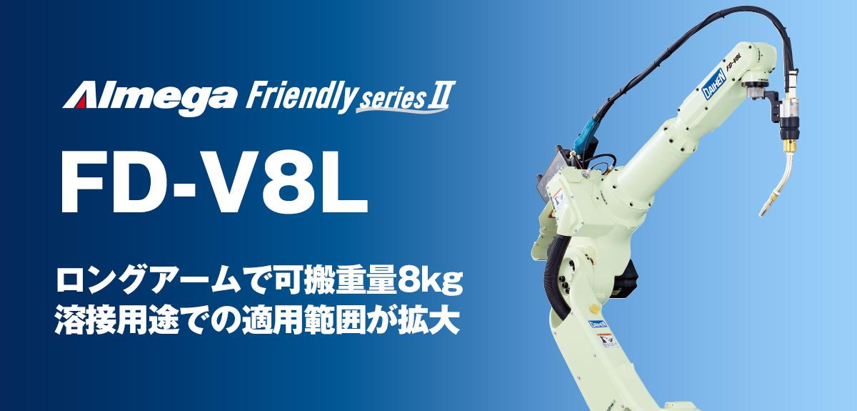 アルメガプレミアム・フレンドリーシリーズ FD-V8L 多様なアプリケーションに対応。大型ワークにも適用!