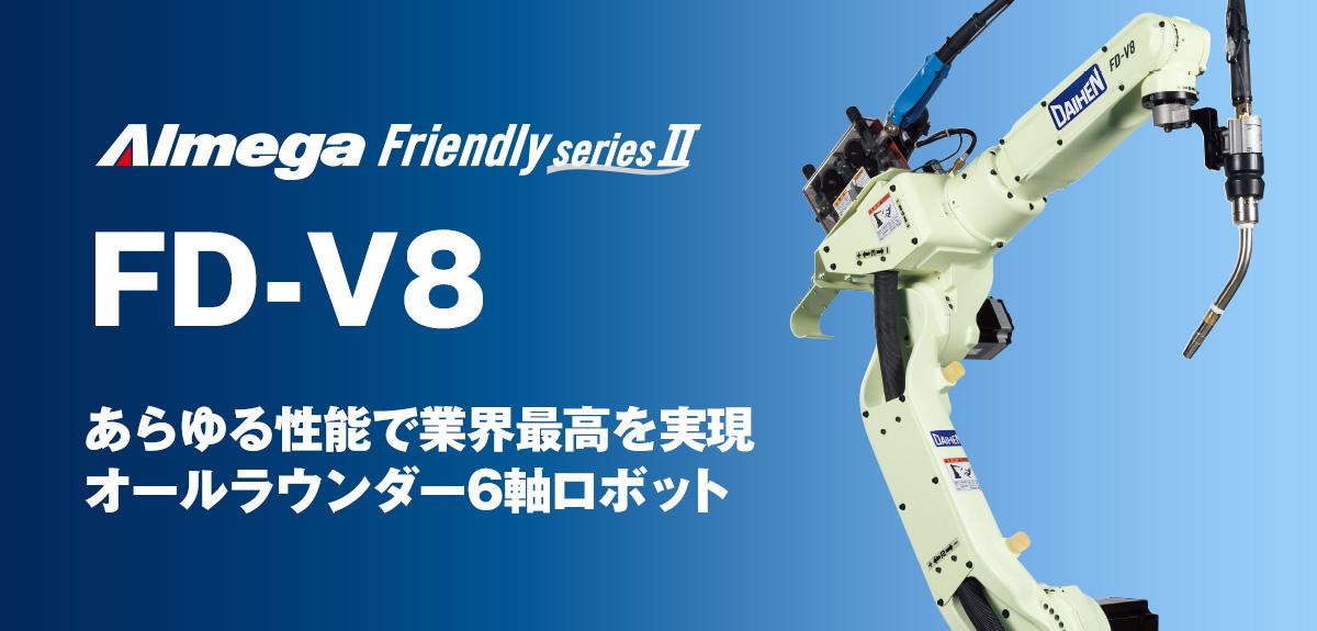 アルメガフレンドリーシリーズ FD-V8 あらゆる性能で業界最高を実現オールラウンダー6軸ロボット