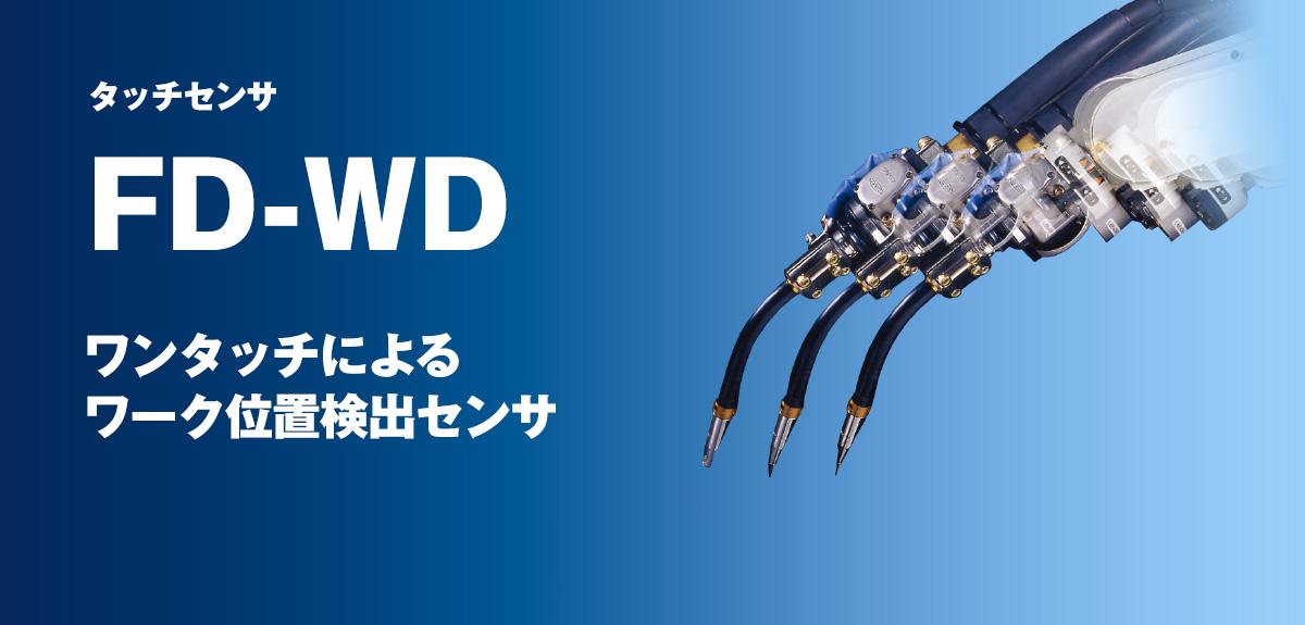 タッチセンサ FD-WD ワンタッチによるワーク位置検出センサ