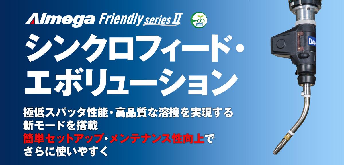 アルメガプレミアム・フレンドリーシリーズ シンクロフィード溶接システム 最大で98%削減!究極の低スパッタテクノロジー