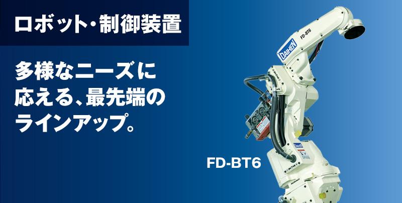 ロボット 多様なニーズに応える、最先端のラインアップ。コンパクトなスペースで、より高効率で、高品質な溶接を。シンプル&スリムアームのスタンダード機から、溶接の常識を覆す最先端の7軸ロボットまで。幅広いラインアップで、お客様の多様なニーズに応えます。