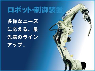 ロボット 多様なニーズに応える、最先端のラインアップ。