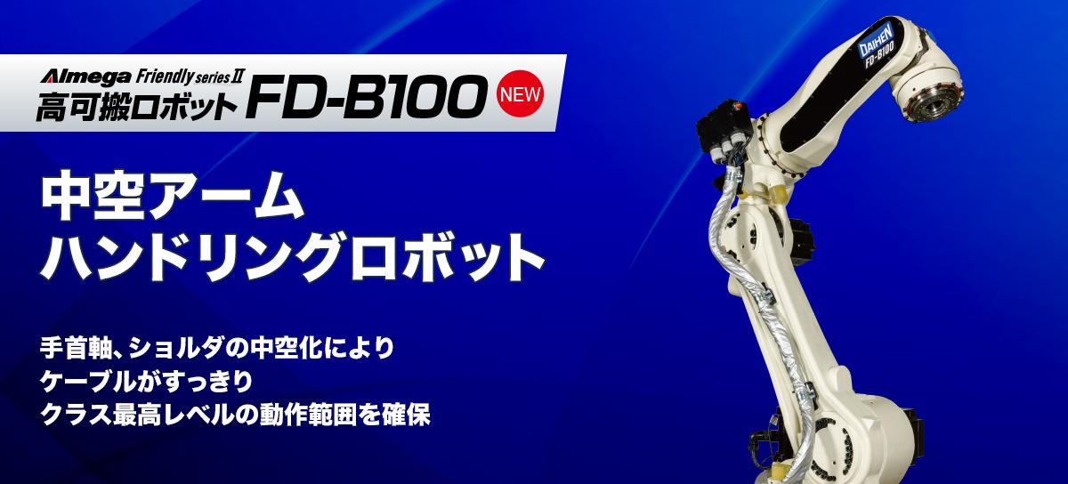 FD-B100