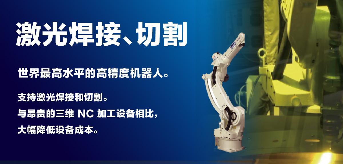 激光焊接、切割 世界最高水平的高精度机器人。支持激光焊接和切割。与昂贵的三维NC加工设备相比,大幅降低设备成本。
