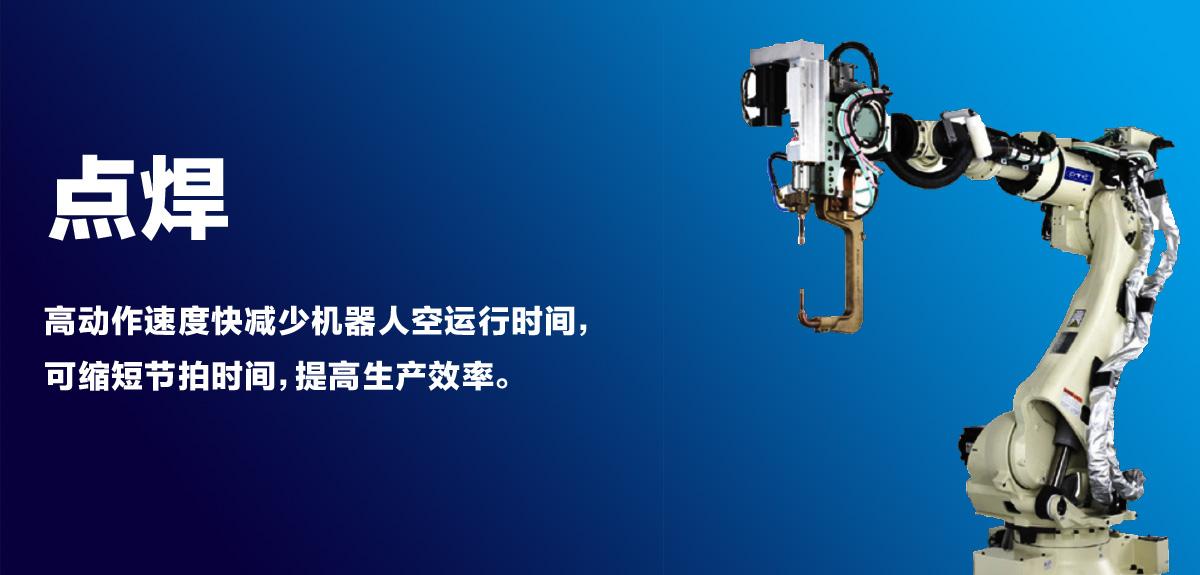 点焊 动作速度快减少机器人空运行时间,可缩短节拍时间,提高生产效率。
