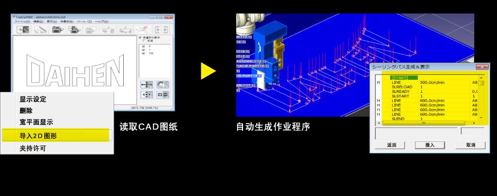 直接传输给机器人控制装置。