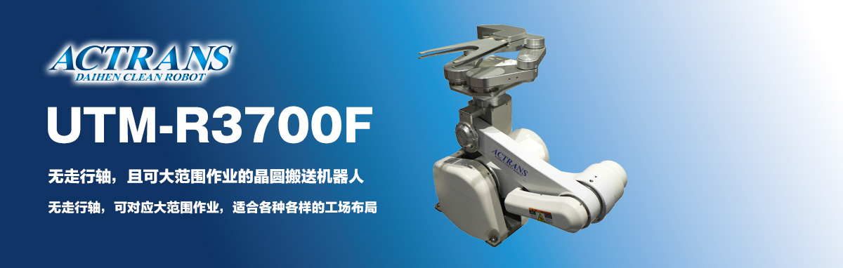Almega Premium Friendly系列 UTM-R3700F 使焊接自动化结构紧凑、效率更高。