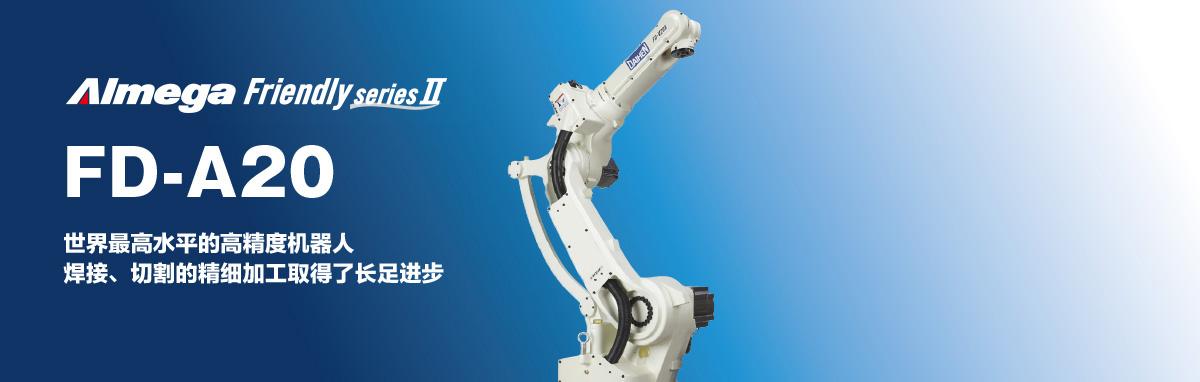 Almega Premium Friendly系列 FD-A20 世界最高水平的高精度机器人 焊接、切割的精细加工取得了长足进步