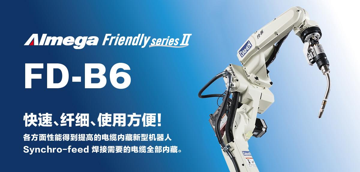 Almega Premium Friendly系列 FD-B6 快速、纤细、使用方便!各方面性能得到提高的电缆内藏新型机器人。Synchro-feed焊接需要的电缆全部内藏。