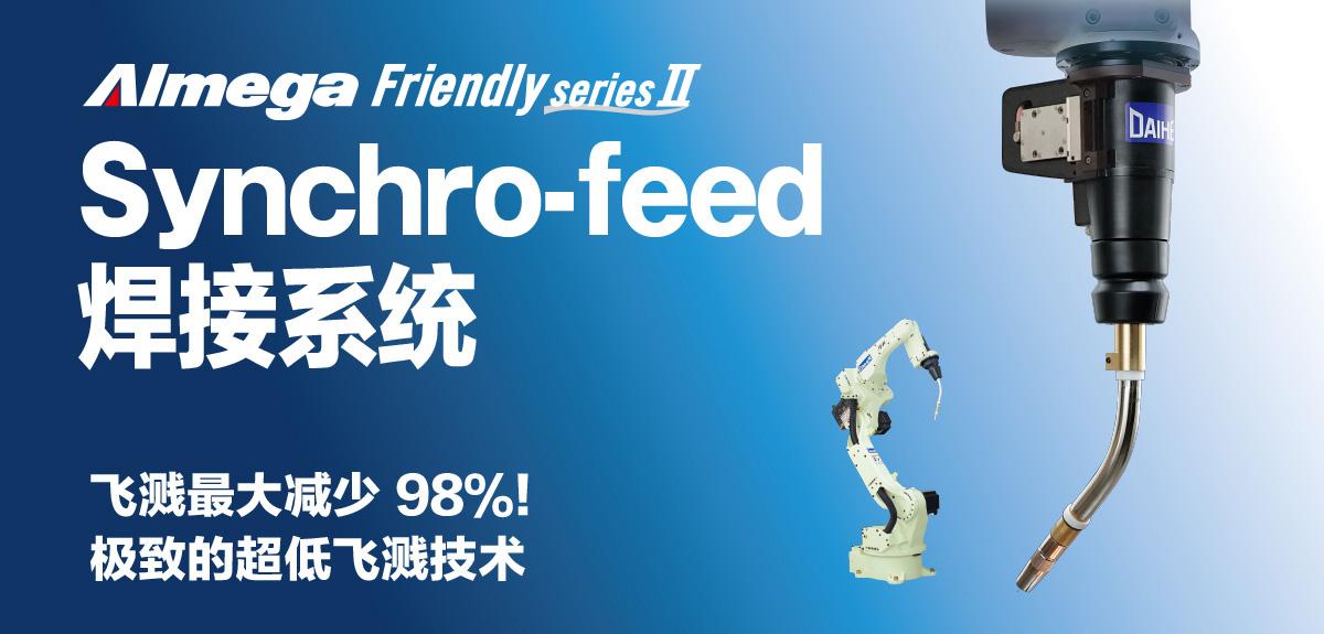 Almega Premium Friendly系列 Synchro-feed焊接系统飞溅最大减少98%!极致的超低飞溅技术