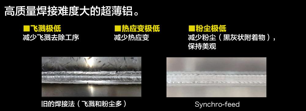 可实现焊接困难的超薄铝的高质量焊接。是汽车零部件的理想选择。