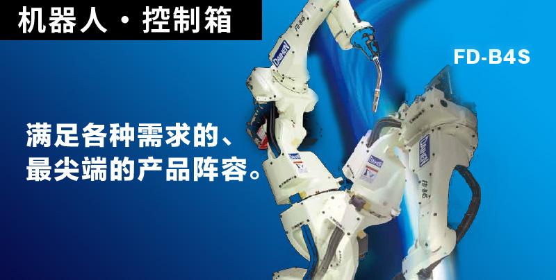机器人 满足各种需求的、最尖端的产品阵容。在紧凑的空间以更高的效率实现高质量焊接从简洁&纤细手臂的标准型号,到颠覆焊接常识的最尖端的7轴机器人。以丰富的产品阵容满足客户的各种需求。
