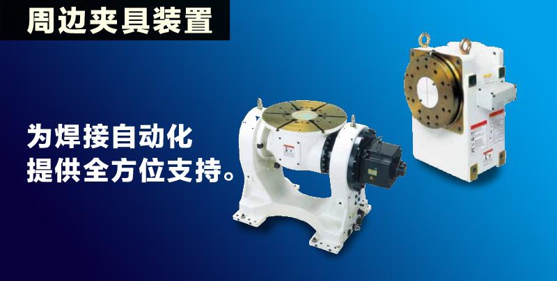 周边夹具装置 为焊接自动化提供全方位支持。拥有完备的焊接所需的变位机、滑台的产品阵容。操作及维护方便。可以具有和机器人一样的高精度。能够实现与机器人的同时示教和协调动作。为高质量的加工和高生产性提供综合支持。。