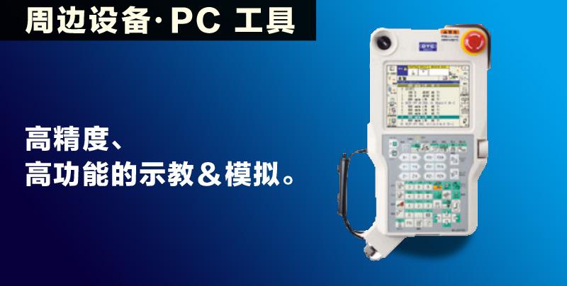 周边设备・PC工具 高精度、高功能的示教&模拟。能够方便、直观操作的世界首创无线示教盒到离线编程软件及质量监控系统。顺利、高质量地完成焊接作业的周边设备和软件也是 DAIHEN 的优势。高质量、高生产性的焊接始于示教&模拟。