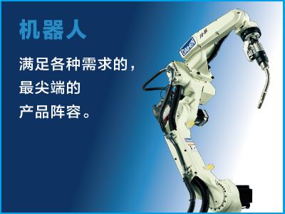 机器人 满足各种需求的,最尖端的产品阵容。