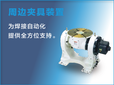 周边夹具装置 为焊接自动化提供全方位支持。
