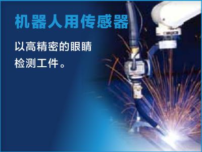 机器人用传感器以高精密的眼睛检测工件。