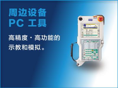 周边设备・PC工具 高精度・高功能的示教和模拟。