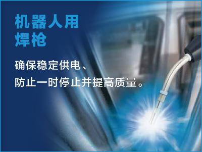 机器人用焊枪 确保稳定供电、防止一时停止并提高质量。