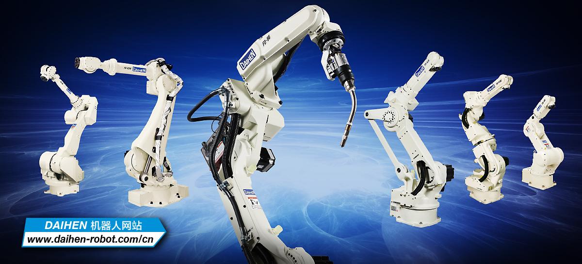 DAIHEN机器人网站