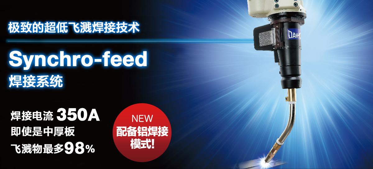 Synchro-feed焊接系统
